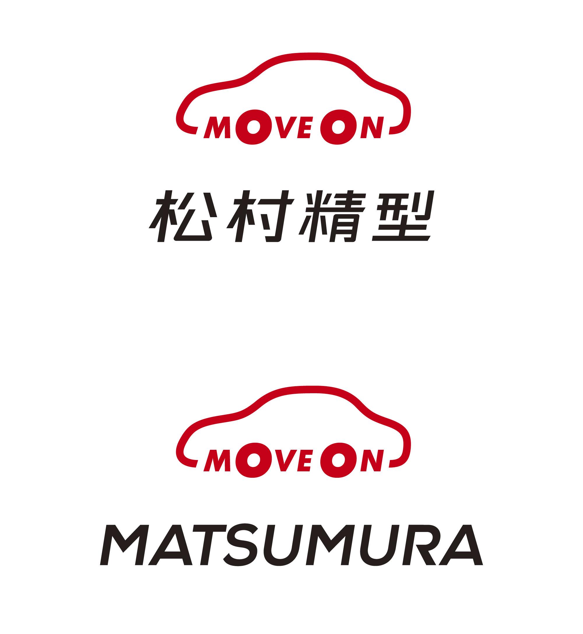 松村精型 ロゴ