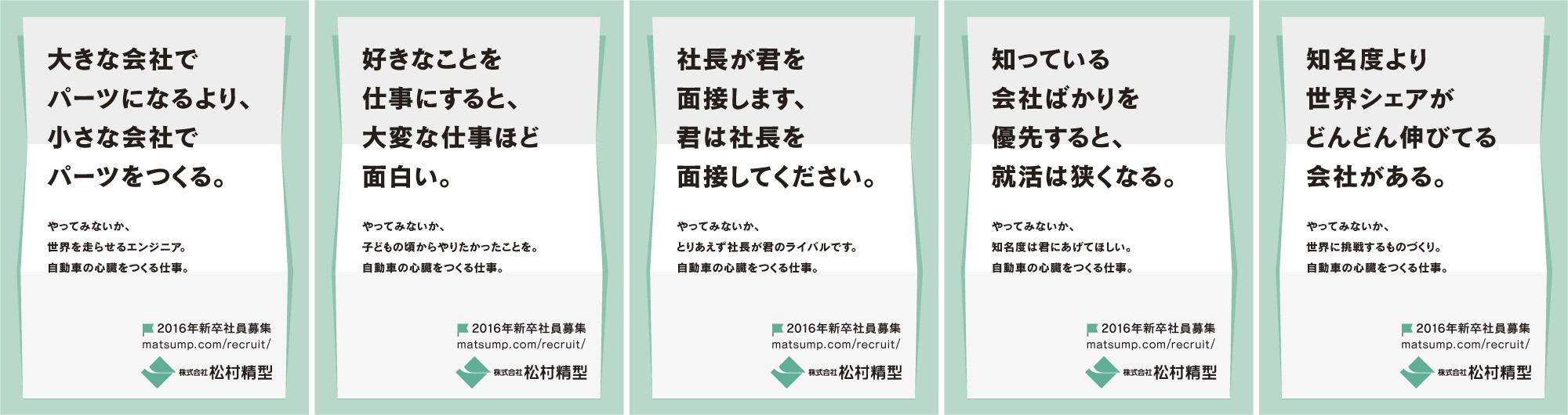 松村精型 新聞広告 全3段_A