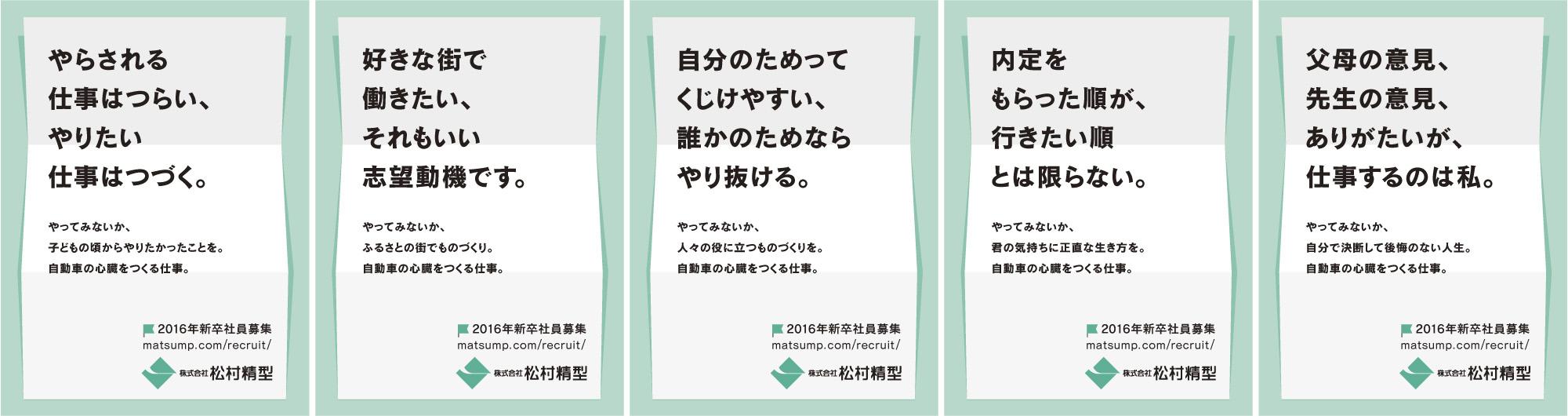 松村精型 新聞広告 全3段_B
