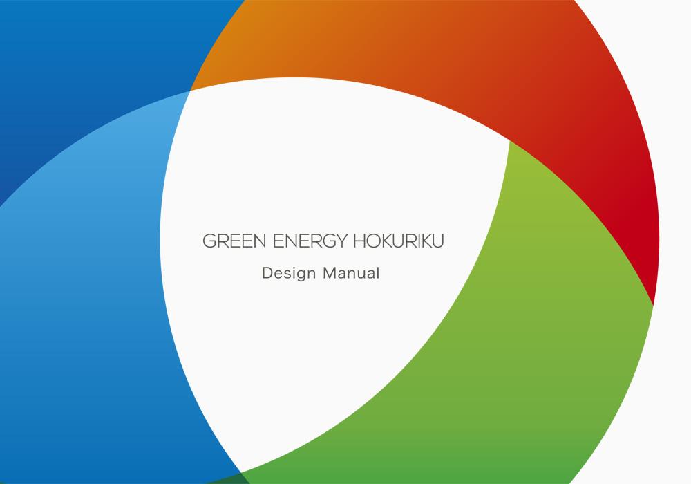 グリーンエネルギー北陸