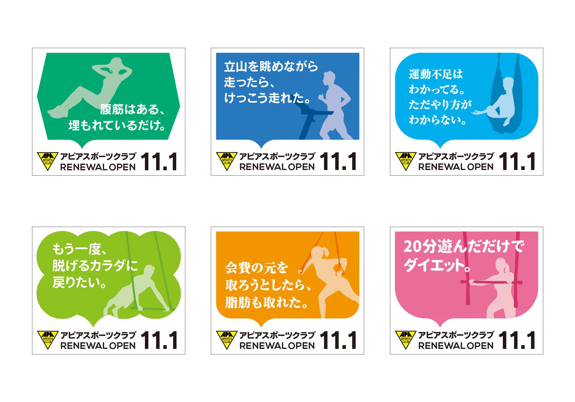 アピアスポーツクラブ WEB広告