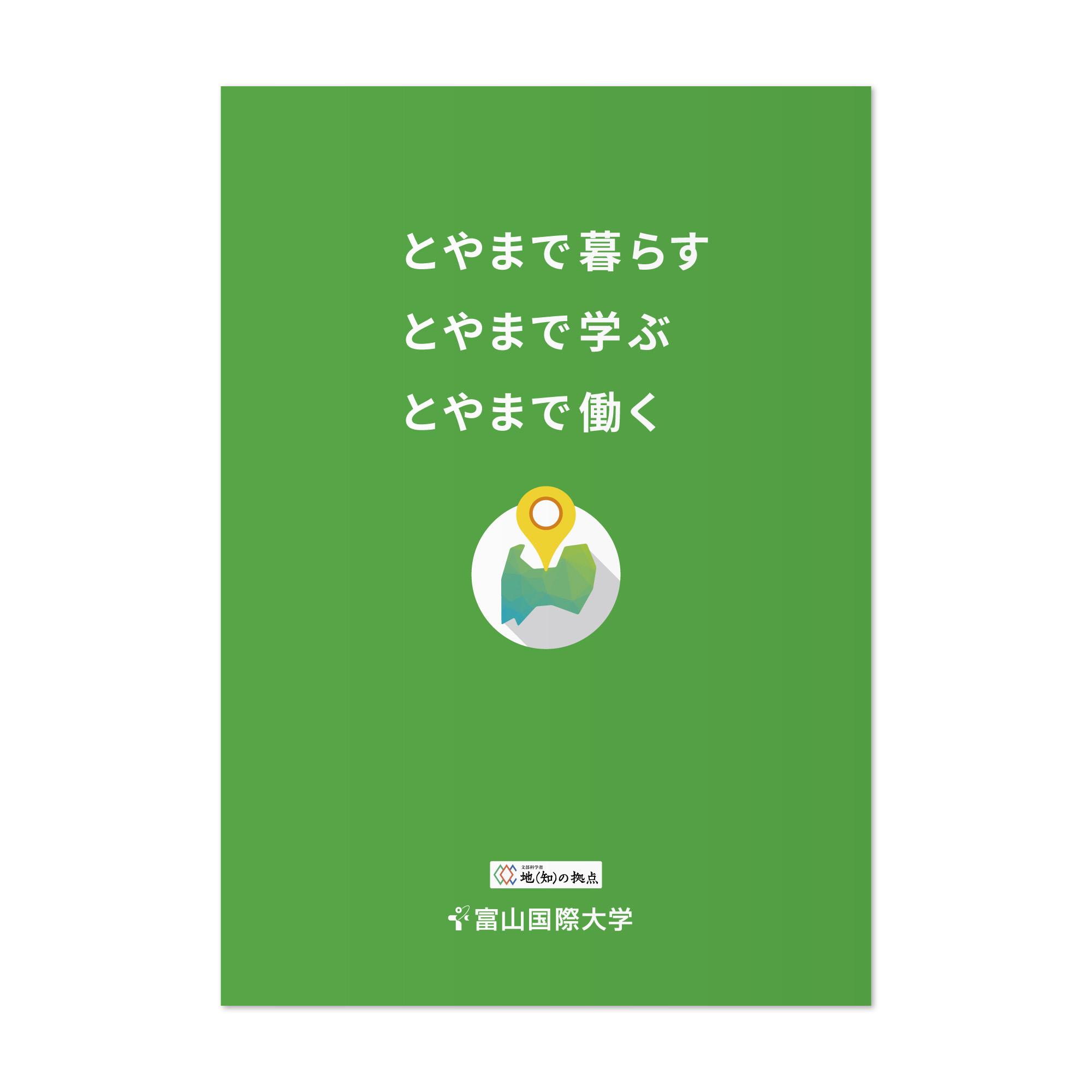 富山国際大学 パンフレット_A
