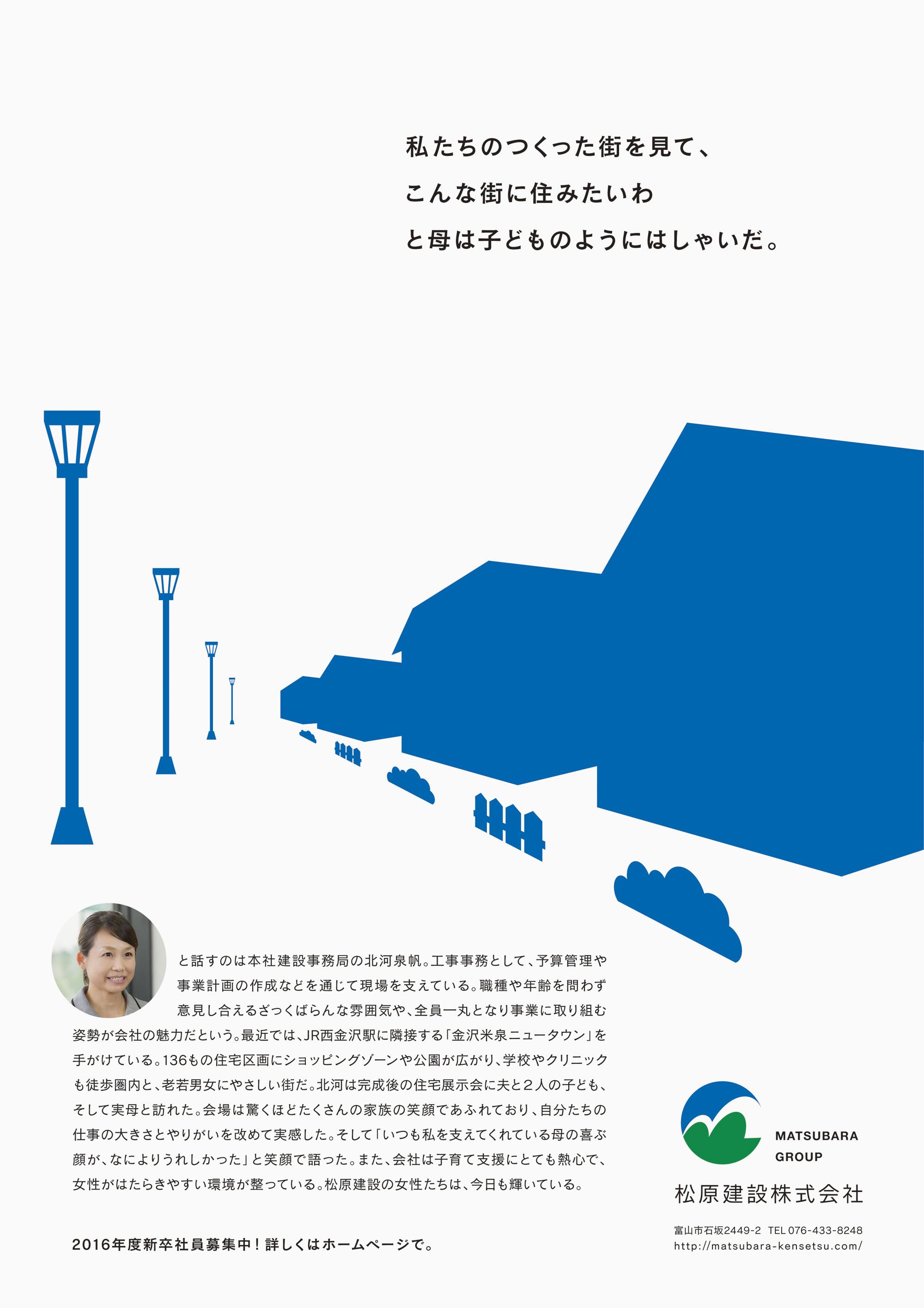 main_松原建設_2016_03