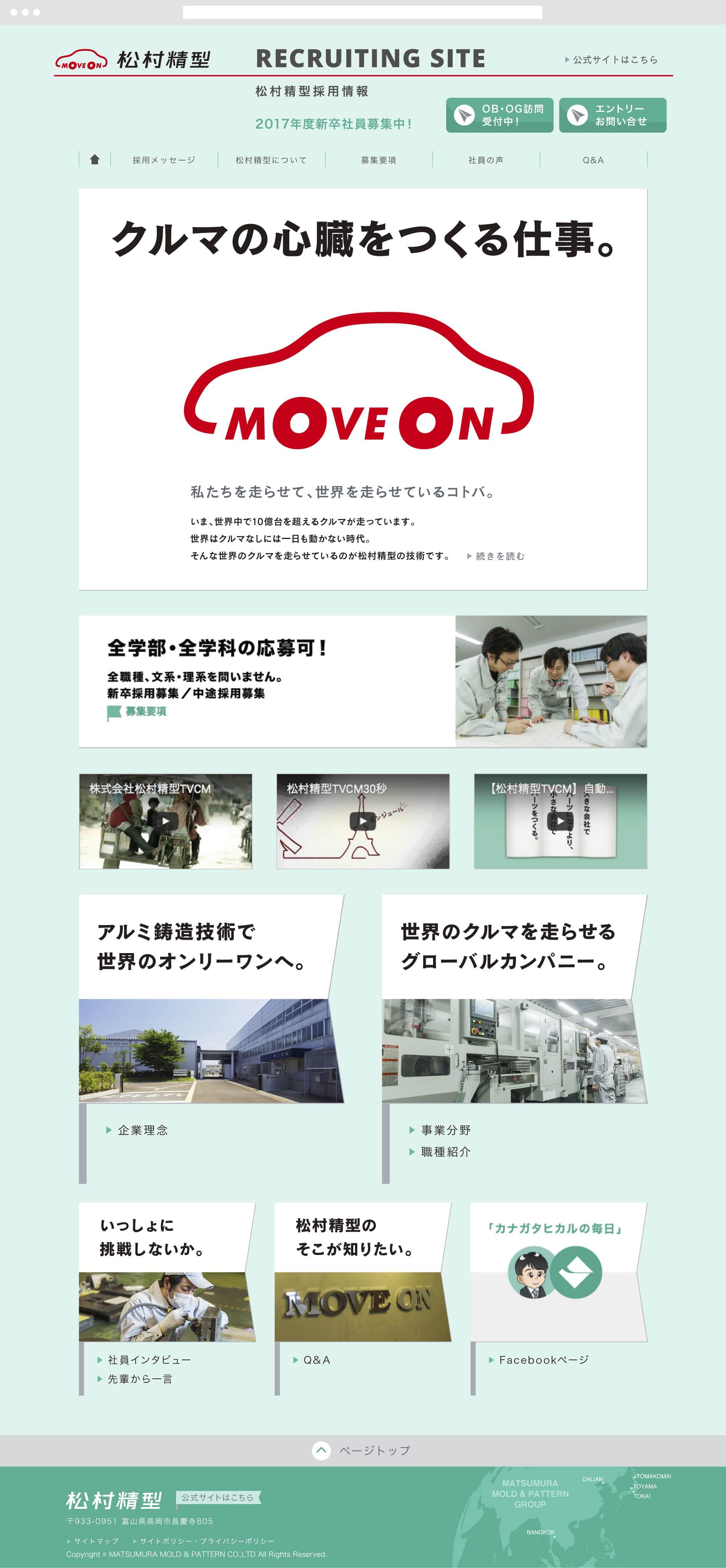 松村精型 WEBサイト 2015