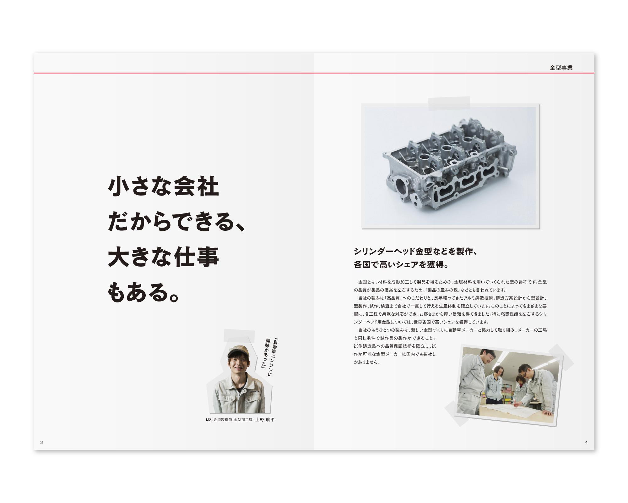 松村精型 会社案内_C
