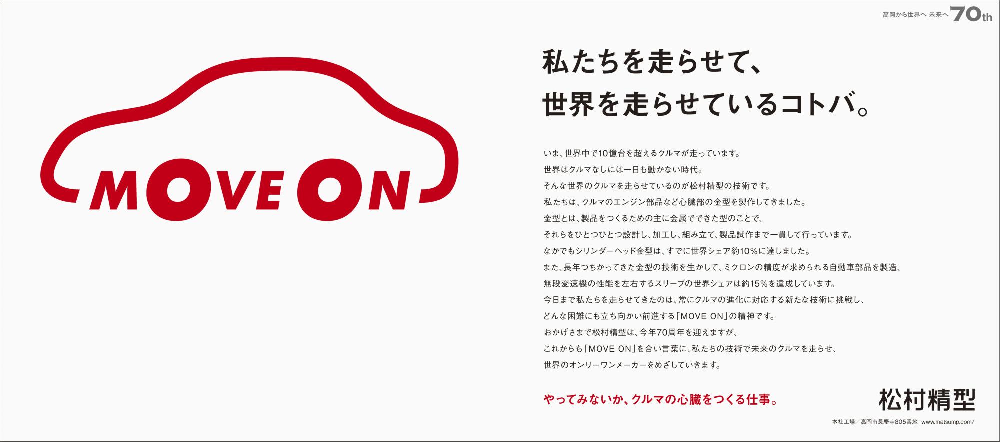 松村精型 新聞広告 全5段_A