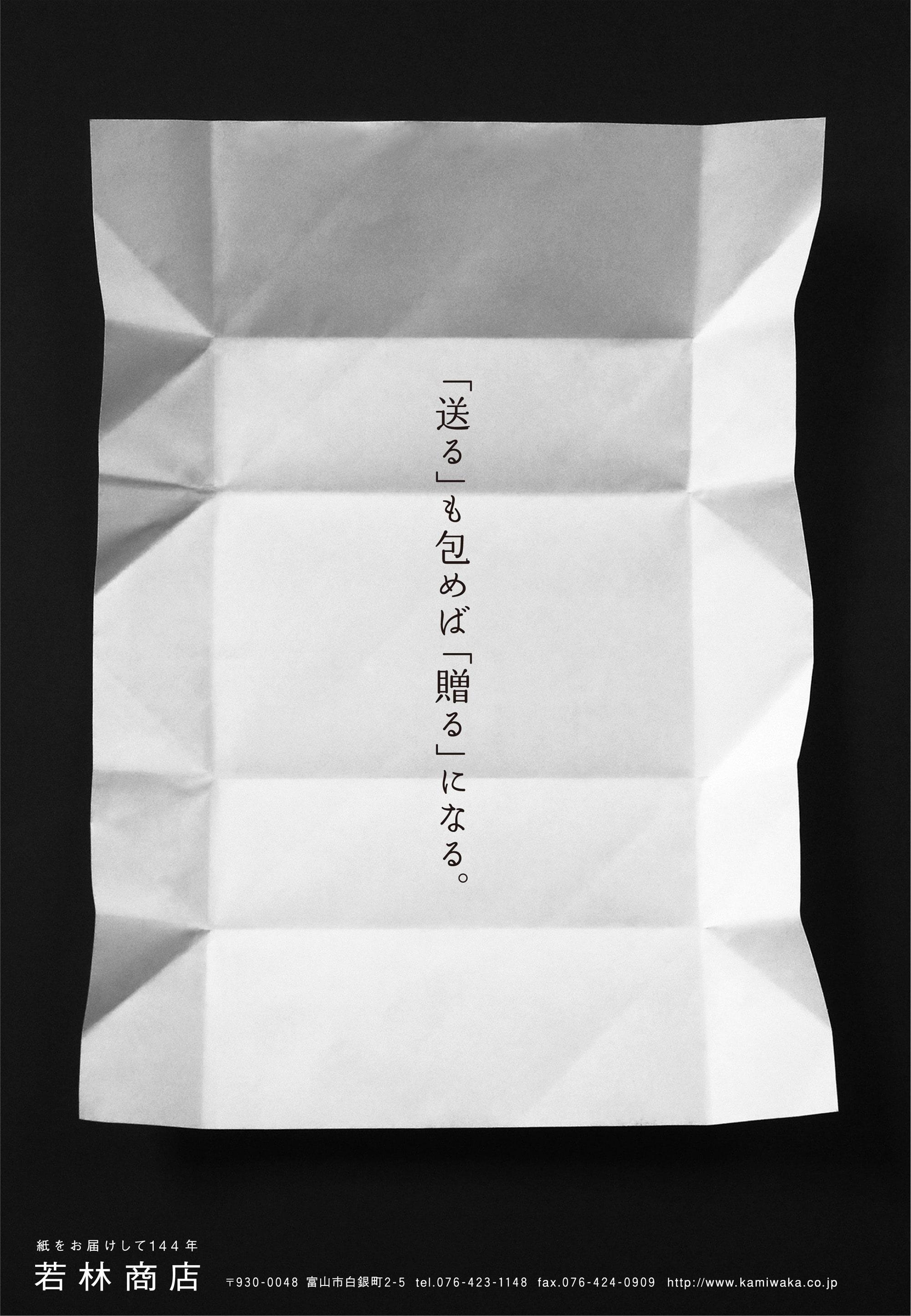 若林商店 雑誌 2017_B