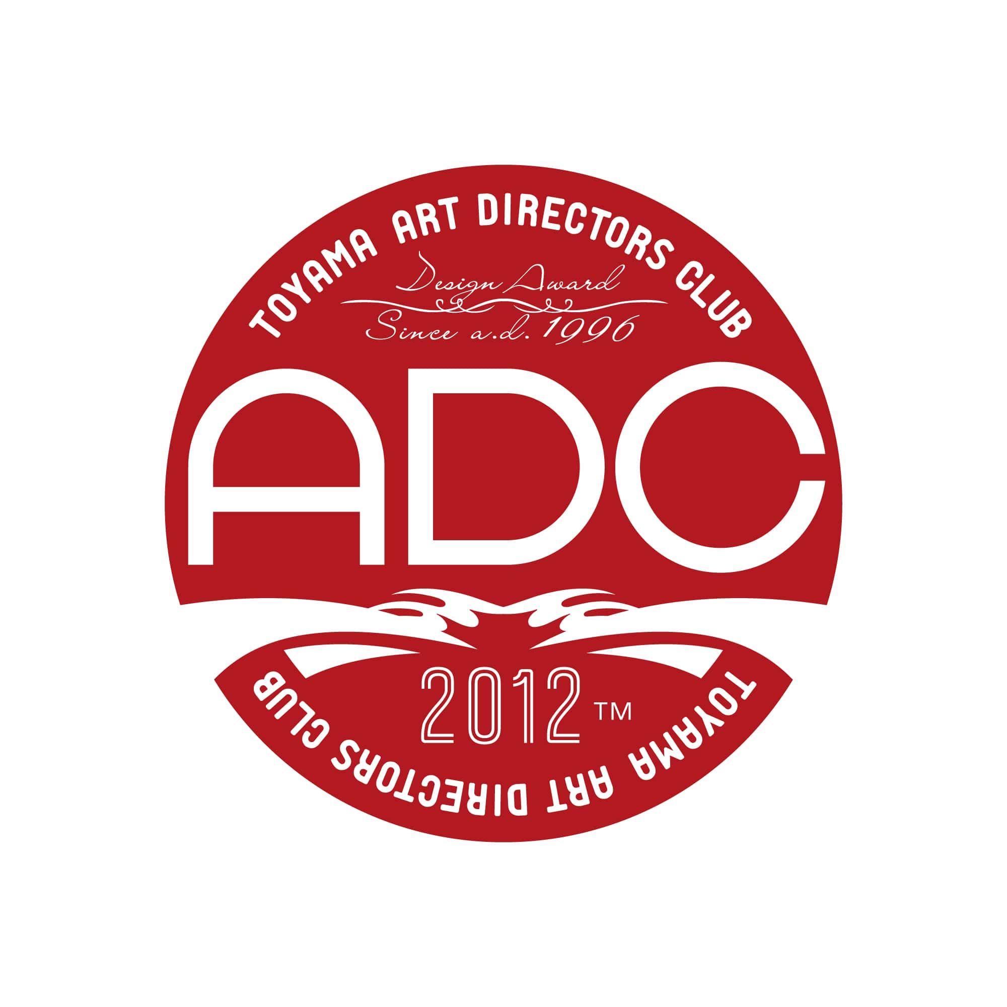 2012 TOYAMA ADC年鑑