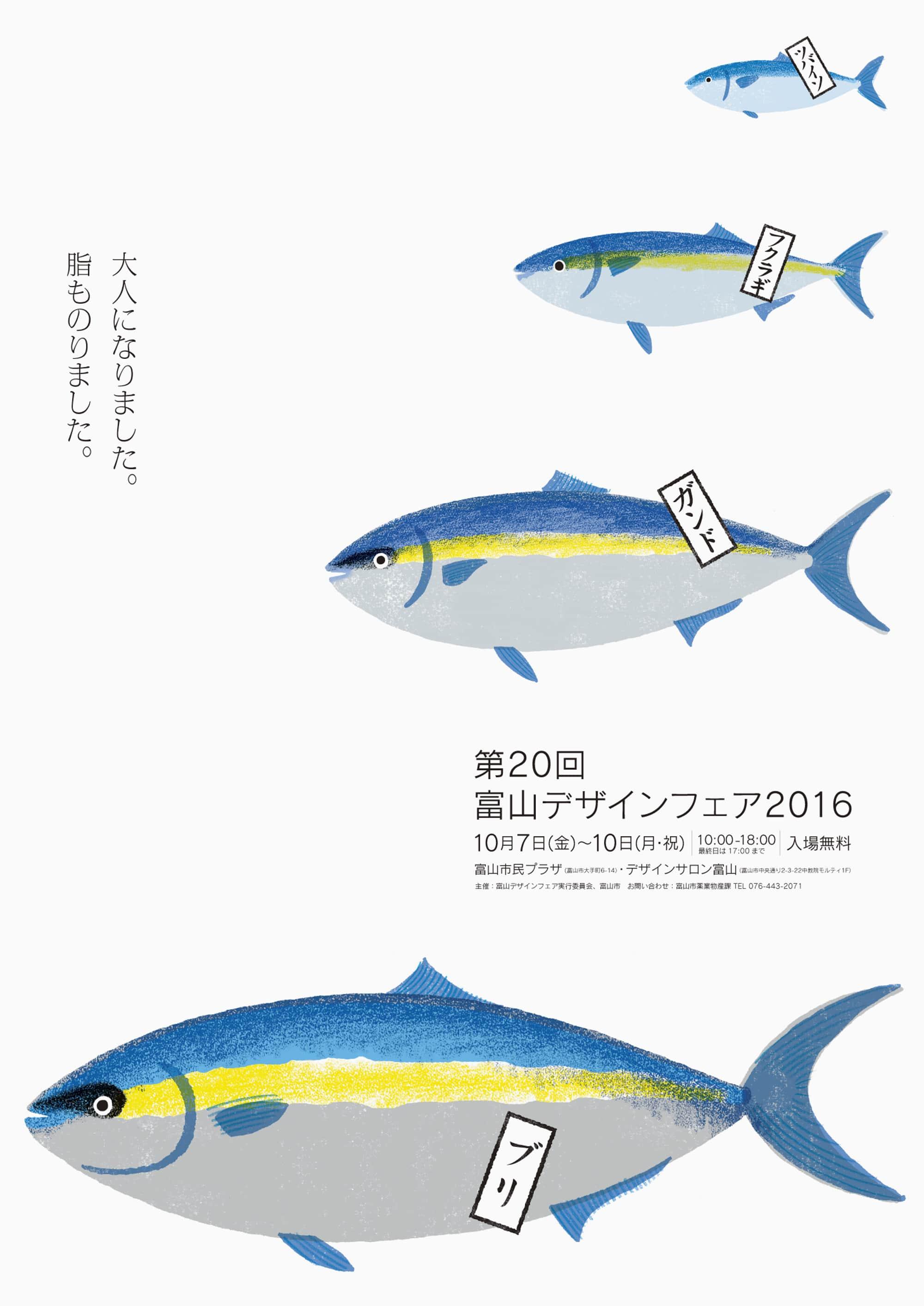 第20回 富山デザインフェア2016