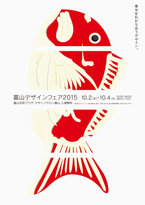 富山デザインフェア2015