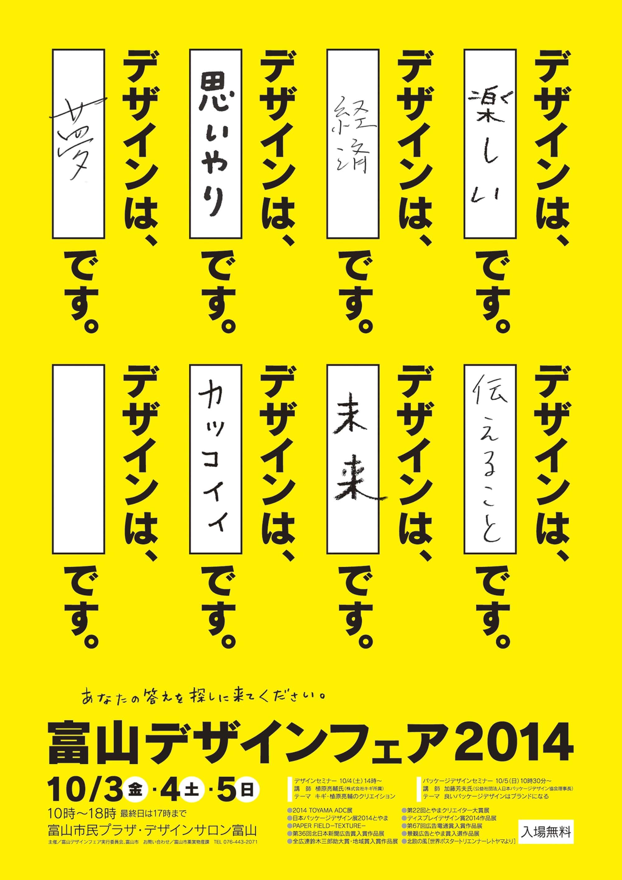 富山デザインフェア2014