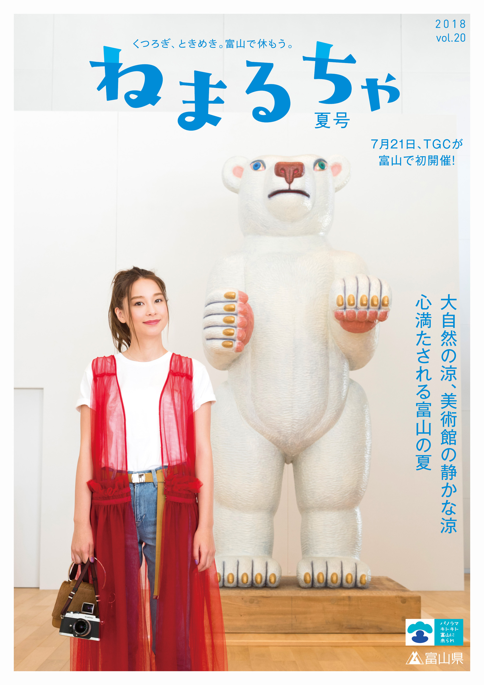 ねまるちゃ 東京ガールズコレクション富山 富山県美術館