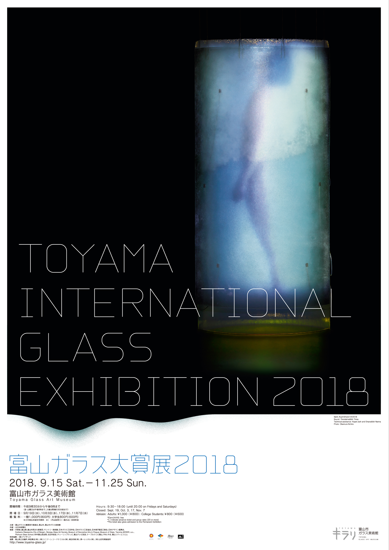 富山ガラス大賞展