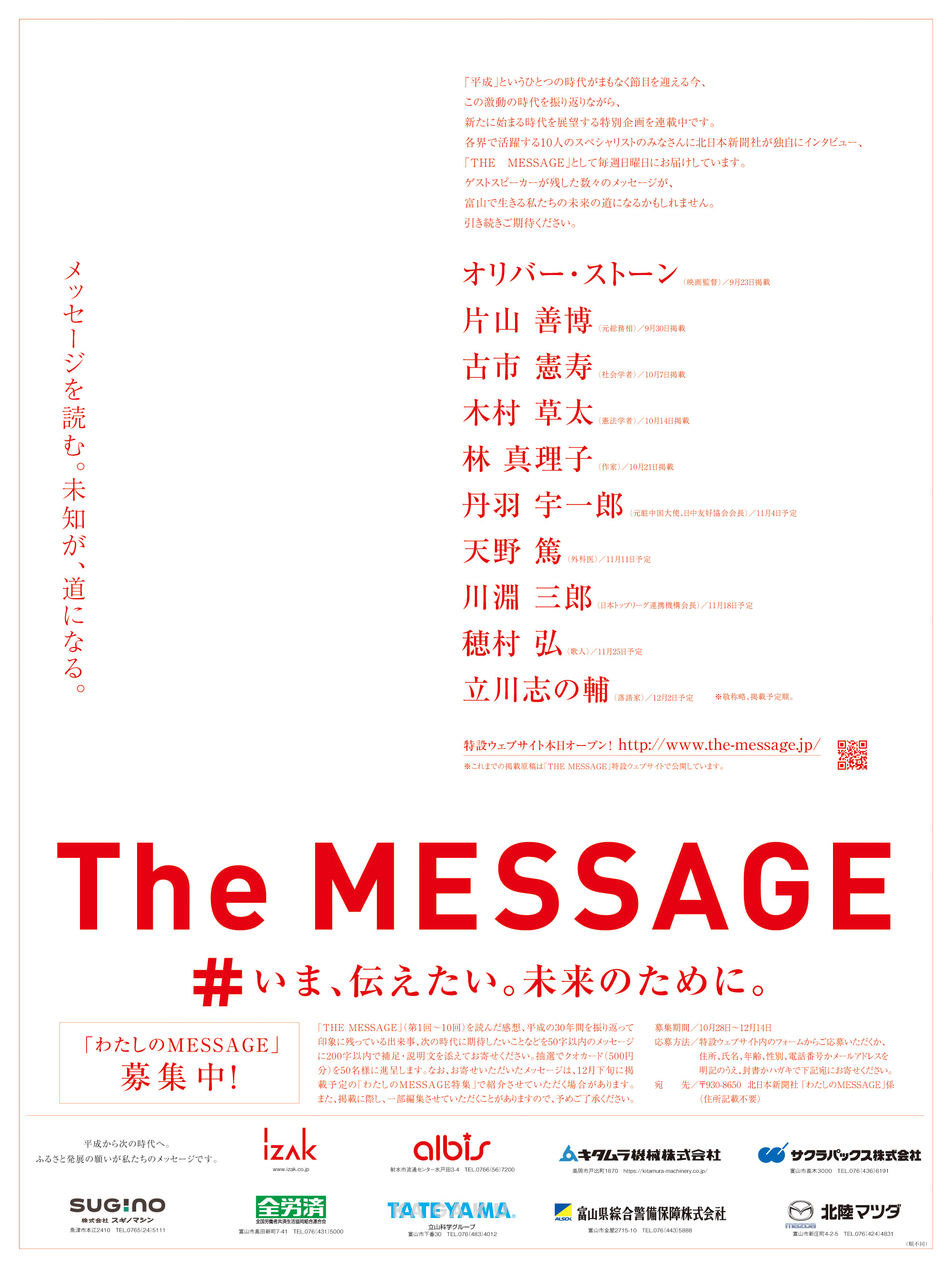 The MESSAGE 寺越寛史